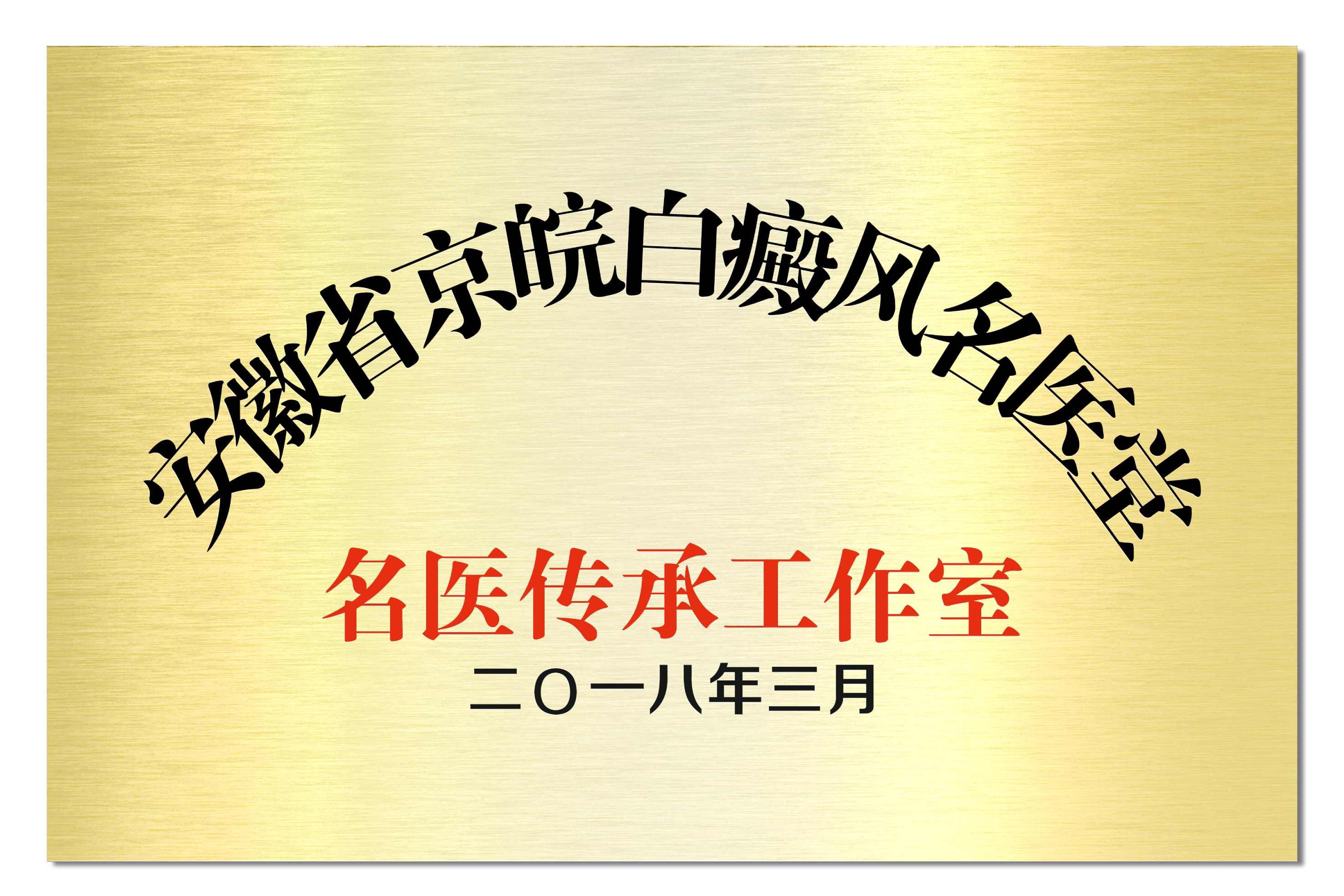 安徽省京皖白癜风名医堂