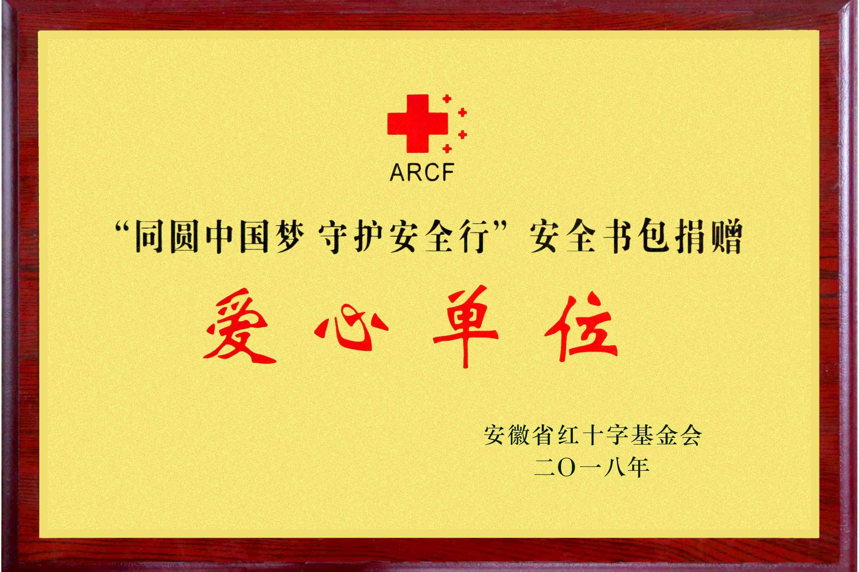 安全书包捐赠爱心单位
