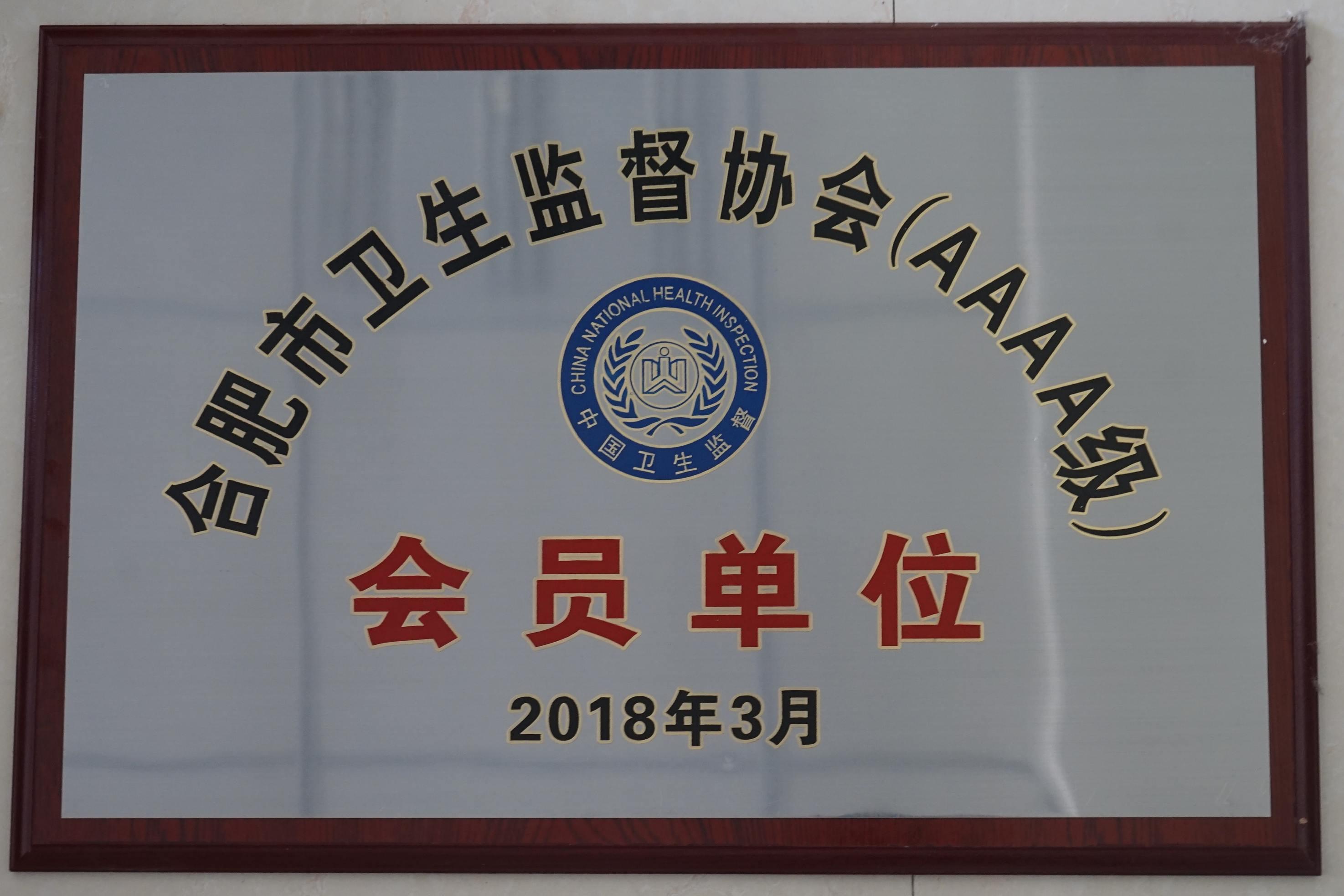 合肥市卫生监督协会会员单位