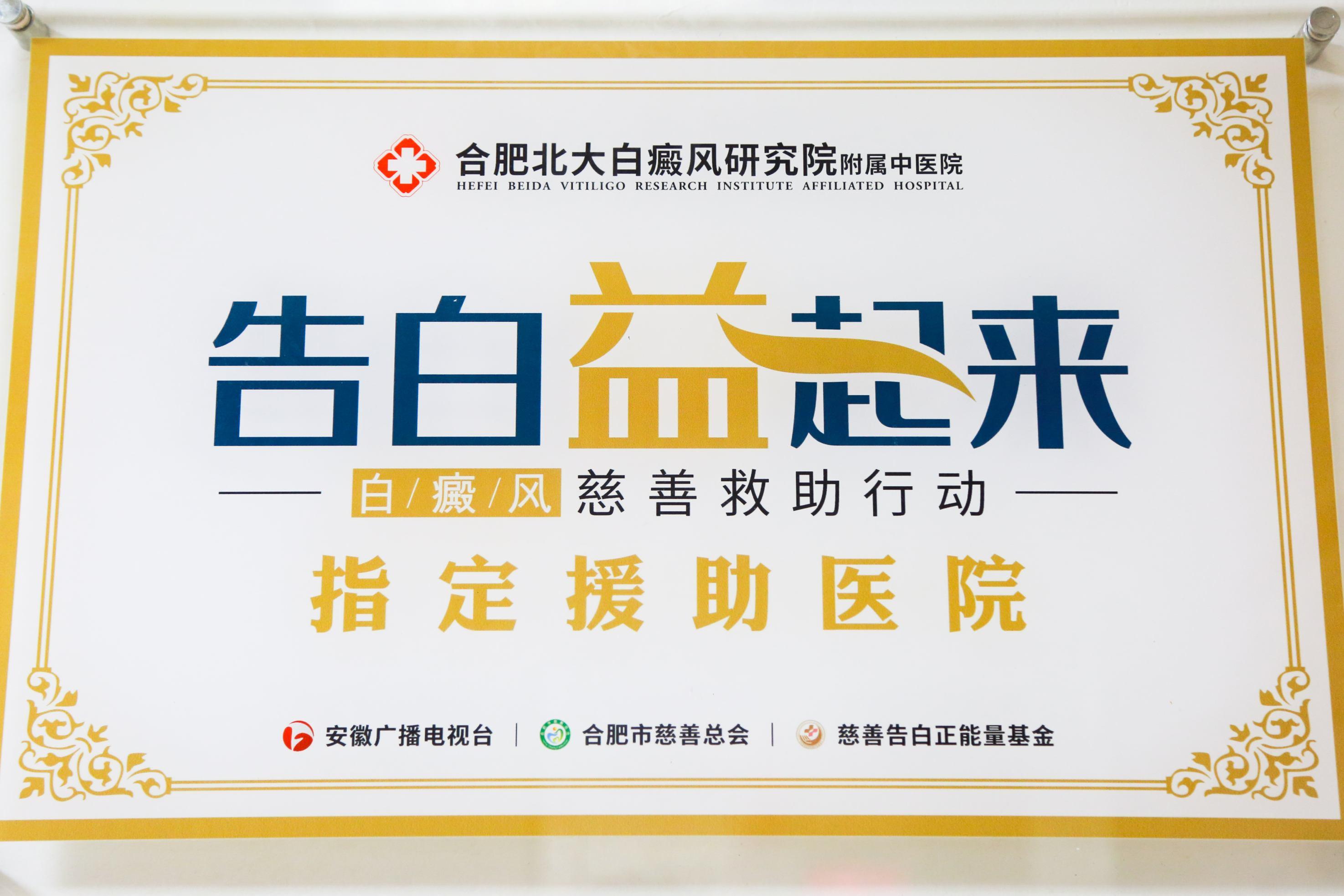 白癜风慈善救助行动指定单位